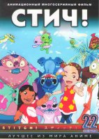 Стич (22 серии) (2 DVD)