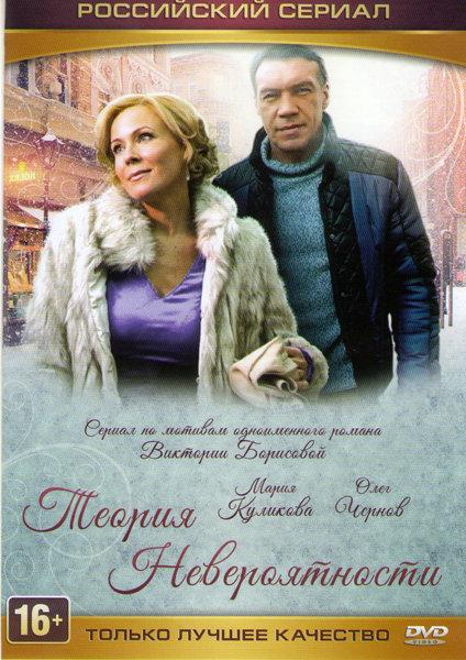 Теория невероятности (4 серии) на DVD