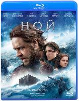 Ной 3D+2D (2 Blu-ray)