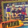 Прилив (38 серий) (2 DVD) на DVD