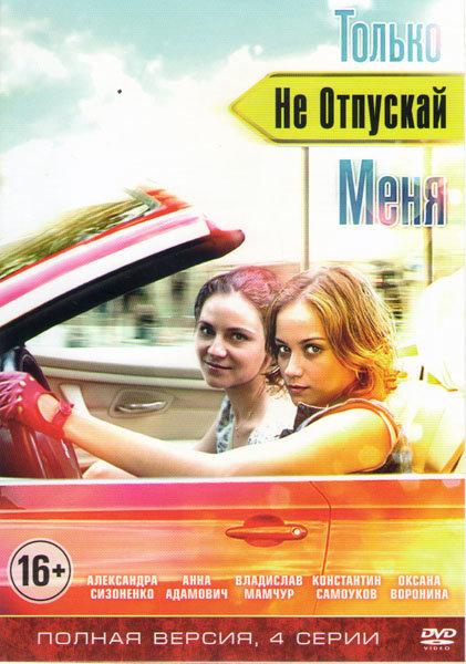 Только не отпускай меня (4 серии) на DVD
