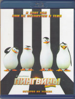 Пингвины Мадагаскара (Blu-ray)