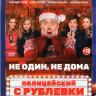 Полицейский с Рублевки Новогодний беспредел 2 на DVD