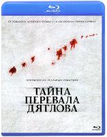 Тайна перевала Дятлова 3D+2D (Blu-ray)