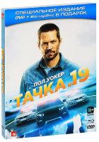 Тачка 19 (DVD+Blu-ray)