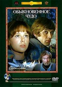 Обыкновенное чудо  на DVD
