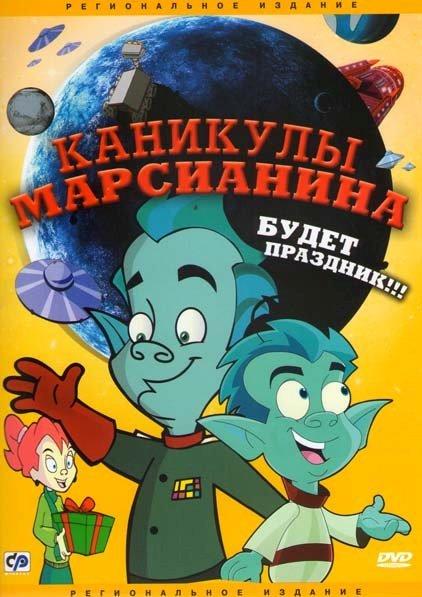 Каникулы марсианина на DVD