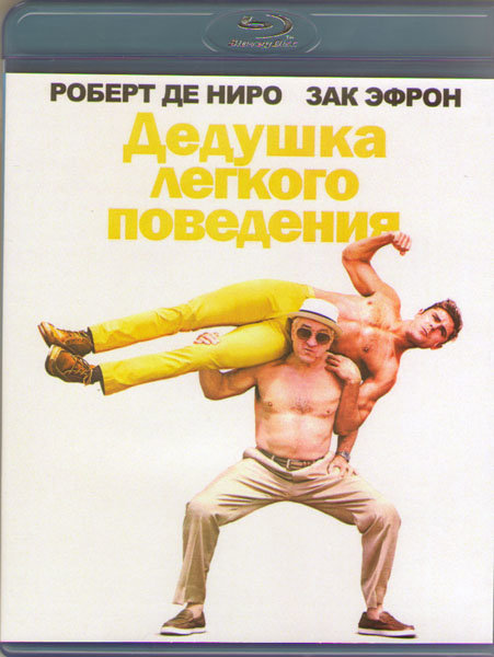Дедушка легкого поведения (Blu-ray)* на Blu-ray