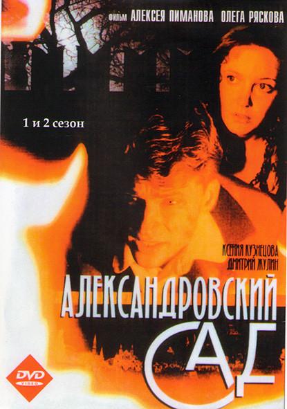 Александровский сад 1,2 Сезоны (22 серии) (2DVD)* на DVD