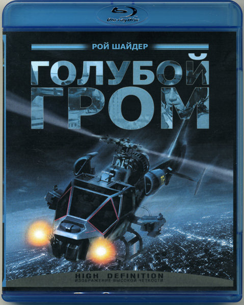 Голубой гром (Blu-ray) на Blu-ray