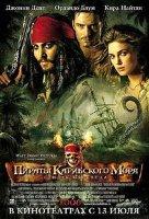 Пираты Карибского моря. Сундук мертвеца (2 DVD) (Dj - Пак)