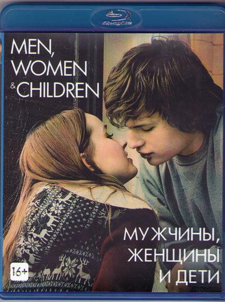 Мужчины женщины дети (Мужчины женщины и дети) (Blu-ray) на Blu-ray