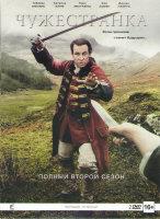 Чужестранка 2 Сезон (13 серий) (2 DVD)