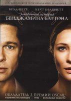 Загадочная история Бенджамина Баттона (2 DVD)