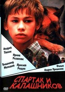 СПАРТАК И КАЛАШНИКОВ на DVD