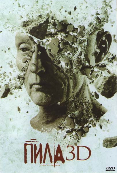 Пила 7 на DVD