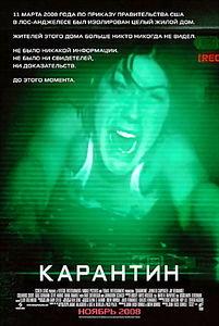 Карантин на DVD