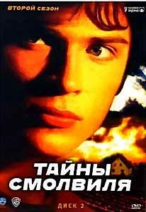 Тайны Смолвиля 2 Сезон на DVD