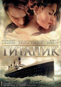 Титаник на DVD