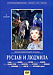 Руслан и Людмила  на DVD