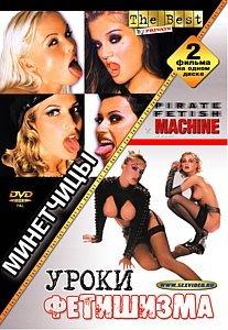 МИНЕТЧИЦЫ на DVD