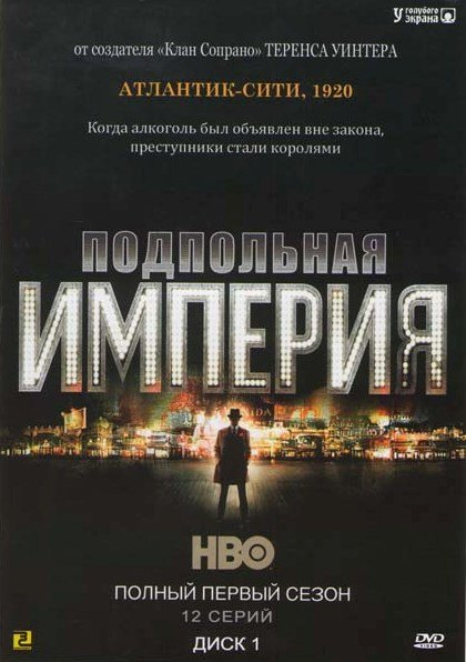 Подпольная империя 1 Сезон (12 серий)