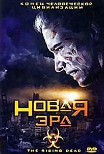 Новая эра на DVD