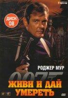 Агент 007 Живи и дай умереть