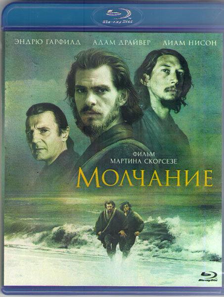 Молчание (Blu-ray)*