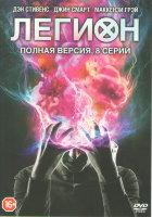 Легион (8 серий) (2 DVD)