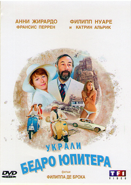 Украли бедро Юпитера (Сюрприз Афродиты)* на DVD