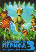Ледниковый период 3 Эра динозавров (Позитив-мультимедиа)