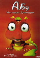 Абу Маленький динозаврик (Абу дракончик) (52 серии)