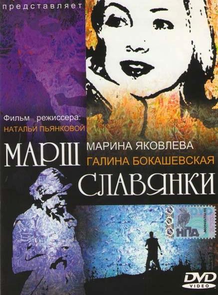 Марш славянки на DVD