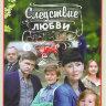 Следствие любви (Любовь по закону) (32 серии) на DVD