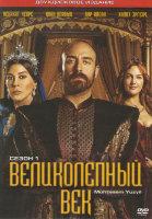 Великолепный век 1 Сезон (24 серии) (2 DVD)