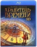 Хранитель времени 3D+2D (Blu-ray 50GB)