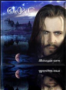 Молодые боги на DVD