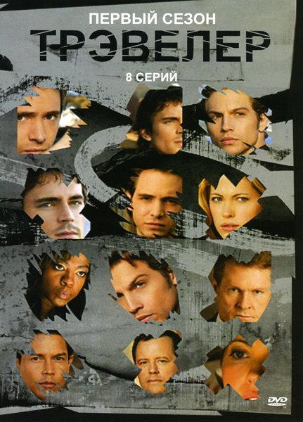 Трэвелер 1 сезон (8 серий) на DVD