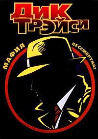 Дик Трэйси  на DVD