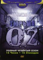 Тюрьма Oz 4 Сезон (16 эпизодов)