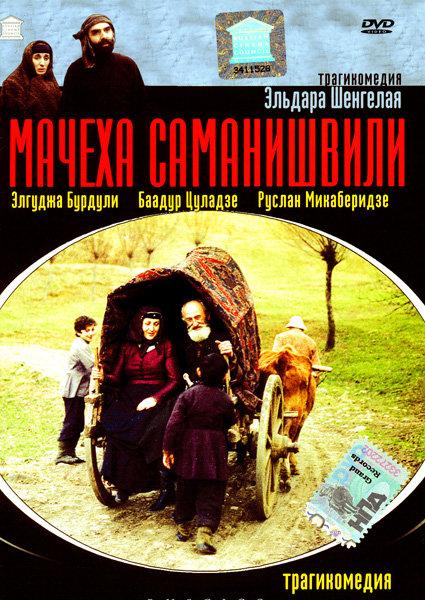 Мачеха Саманишвили  на DVD