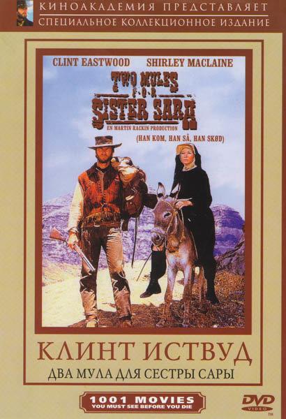 Два мула для сестры Сары на DVD