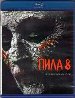 Пила 8 (Blu-ray)