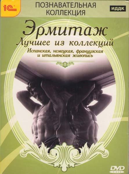 Эрмитаж Лучшее из коллекций (Интерактивный DVD) (2 DVD)