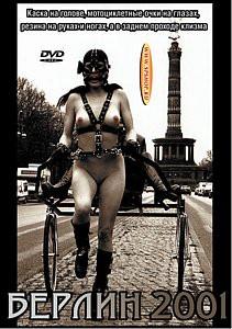БЕРЛИН 2001 на DVD