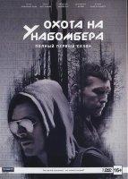 Охота на Унабомбера 1 Сезон (8 серий)