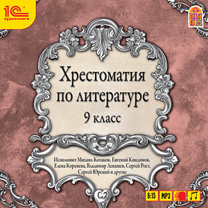 Хрестоматия по литературе 9 класс (Аудиокнига MP3)