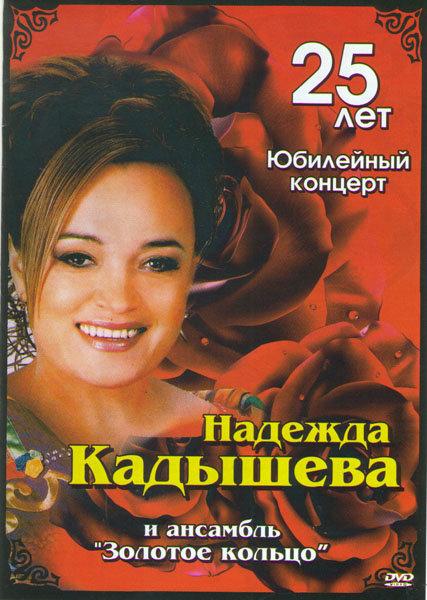 Надежда кадышева и ансамбль Золотое кольцо 25 лет Лучшее на DVD