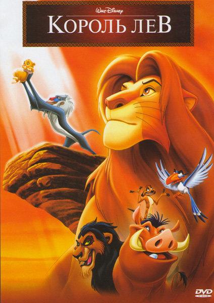 Король Лев (Позитив мультимедиа) на DVD